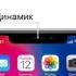 Хрипит динамик на iPhone: причины и способы решения
